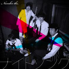 写真はシングル「ナイトソング」ジャケット。