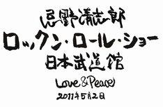 「忌野清志郎 ロックン・ロール・ショー 日本武道館 Love&Peace」タイトルロゴ。