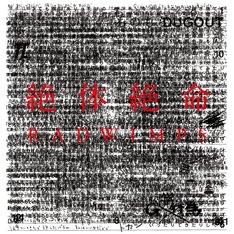 RADWIMPSニューアルバム「絶体絶命」詳細明らかに - 音楽ナタリー