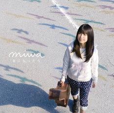 写真は昨日2月23日にリリースされたmiwaのニューシングル「春になったら」初回限定盤ジャケット。