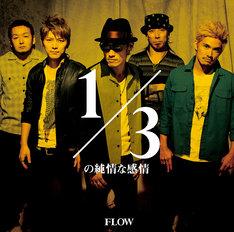 FLOWがSIAM SHADEのカバーに挑戦したニューシングル「1/3の純情な感情」(写真)。