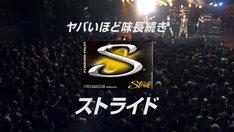 「ストライド」新CM「エヴォリューション-ロック」編の1シーン。