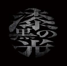大佑と黒の隠者達の1stアルバム「漆黒の光」初回限定盤ジャケット。