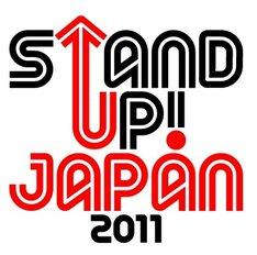 写真は「STAND UP! JAPAN中央共同募金会」ロゴマーク。