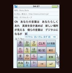 シングル「デジタルスープ / ぶたぶた」ジャケット。スマートフォンのメール作成画面を模したデザインとなっている。