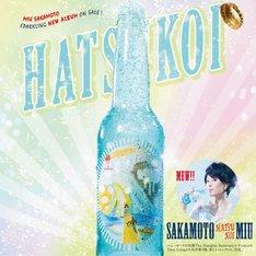 清涼感たっぷりのビジュアルが印象的なアルバム「HATSUKOI」ジャケット。