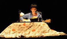 コタツで思春期の頃に作った歌を次々と披露した星野源(写真は4月4日公演の様子)。