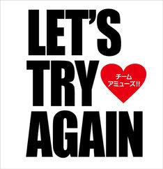 チャリティソング「Let's try again」ジャケット