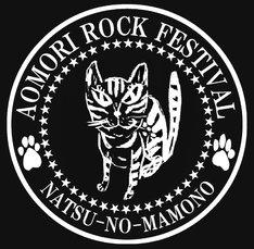 「AOMORI ROCK FESTIVAL '11 ~夏の魔物~」ロゴ