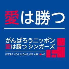 がんばろうニッポン 愛は勝つ シンガーズ「愛は勝つ」ジャケット