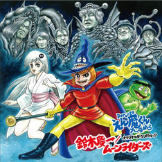 「Dororonえん魔くん メ~ラめら」サウンドトラックのジャケット。イラストは原作者の永井豪による描き下ろしで、主人公たちのバックには妖怪化したムーンライダーズのメンバーが描かれている。