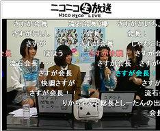 ニコニコ生放送「SKE48『バンザイVenus(劇場盤)』握手会バックステージからメンバーが生中継!」の放送画面。
