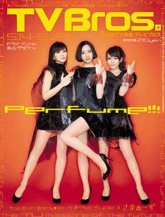 写真は「TV Bros.」表紙。なお、Perfumeは本日5月9日(月)から13日(金)にかけて毎日、テレビ朝日系で24:15から放送される「オンタマ」に出演する。