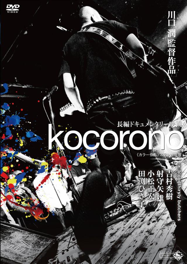bloodthirsty butchers「kocorono」DVDジャケット