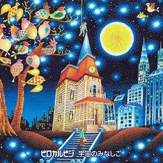 写真は3月にリリースされた3rdアルバム「宇宙のみなしご」ジャケット。