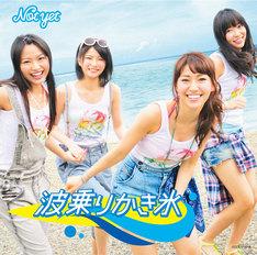 シングル「波乗りかき氷」Type-Aジャケット