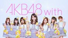 AKB48(写真はCM映像より)