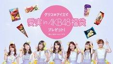 オリジナルグッズが抽選で当たる「グリコのアイスで愛実 in AKB48 福袋プレゼントキャンペーン」も本日6月20日からスタート。
