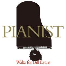 アルバム「PIANIST~ ワルツ・フォー・ビル・エヴァンス」ジャケット