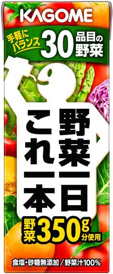 2011年5月より野菜25種類から30種類へとパワーアップした、カゴメ「野菜一日これ一本」。