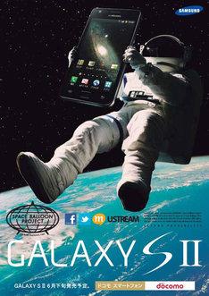 「SPACE BALLOON PROJECT」にメッセージを投稿した人にはその場で特別仕様のアイコンがプレゼントされる。
