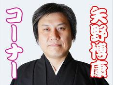 「矢野博康コーナー」のタイトル映像その1(歌舞伎役者風)。