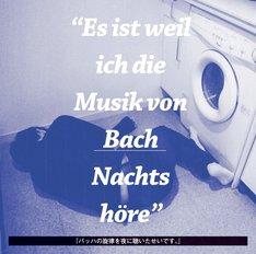 シングル「『バッハの旋律を夜に聴いたせいです。』」ジャケット