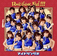 シングル「Don't think. Feel !!!」初回限定盤Aジャケット
