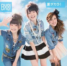 写真はシングル「夏ダカラ!」初回限定盤Aジャケット。