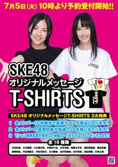 「SKE48オリジナルメッセージTシャツ」フライヤー (C)AKS/PYP