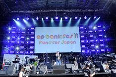 今年の「ap bank fes」では3日間で138曲が披露された(写真はBank Band)。