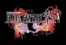 「FINAL FANTASY 零式」ロゴ (C)2011 SQUARE ENIX CO., LTD. All Rights Reserved. CHARACTER DESIGN:TETSUYA NOMURA