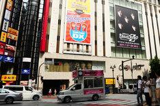 渋谷にはアルバム「バトル アンド ロマンス」の大きな看板が。