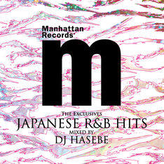 "「Manhattan Records ""The Exclusives"" Japanese R&B Hits(Mixed by DJ HASEBE)」ジャケット"