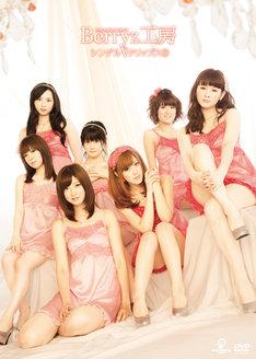 DVD「Berryz工房シングルVクリップス(5)」ジャケット