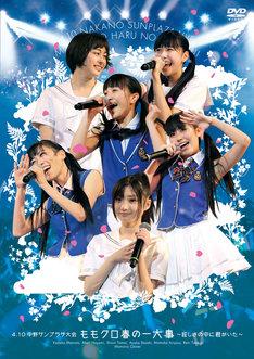写真はDVD「4.10中野サンプラザ大会 ももクロ春の一大事 ~眩しさの中に君がいた~ LIVE DVD」ジャケット。