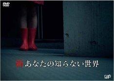 DVD「新あなたの知らない世界」ジャケット
