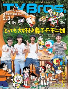 「TV Bros.」最新号(写真)は人気の藤子キャラとたわむれるSAKEROCKが目印。