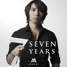 ベストアルバム「7 years」ジャケット