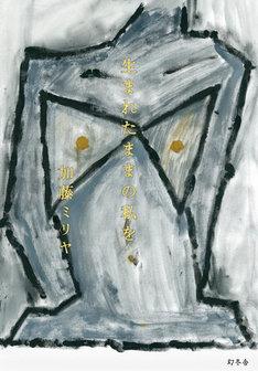 ミリヤ自身のイラストが起用された小説「生まれたままの私を」表紙カバー(写真)。
