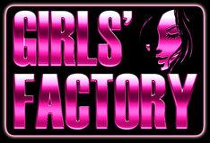 「GIRLS' FACTORY」ロゴ