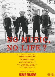 「NO MUSIC, NO LIFE?」ポスター(MAN WITH A MISSION)