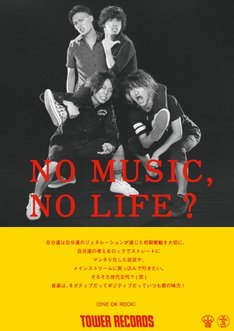 「NO MUSIC, NO LIFE?」ポスター(ONE OK ROCK)