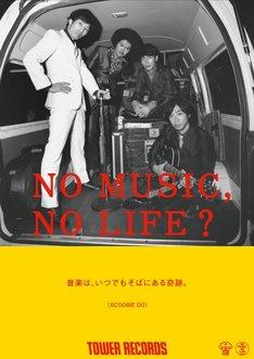 「NO MUSIC, NO LIFE?」ポスター(SCOOBIE DO)