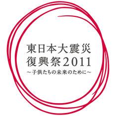 「東日本大震災復興祭2011~子供たちの未来のために~」ロゴ