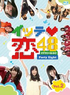 Blu-ray「イッテ恋48 Vol.2」初回限定盤ジャケット (C)2011 イッテ恋48