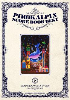 ピロカルピンオフィシャルバンドスコア「SCORE BOOK ピロカルピン BEST」表紙