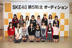 「SKE48 第5期生オーディション」の仮合格者16名。 (C)AKS/PYP 素材提供:SKE48運営事務局