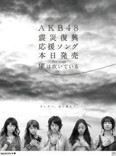 東北6県の読売・毎日・産経新聞で展開されている、AKB48メンバー5人を起用した新聞広告。