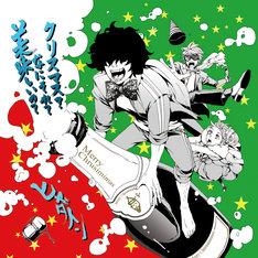 写真はシングル「クリスマス?なにそれ?美味しいの?」ジャケット。